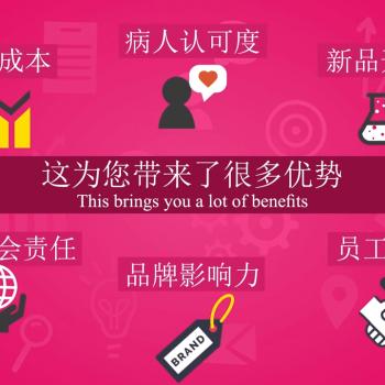 Анимирано explainer видео за китайска фармацевтична компания 16