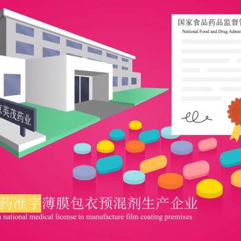 Анимирано explainer видео за китайска фармацевтична компания 22
