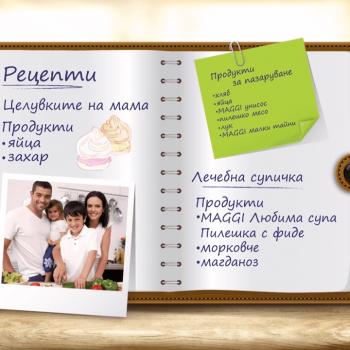 Анимирано рекламно промо видео за MAGGI мобилно приложение 7