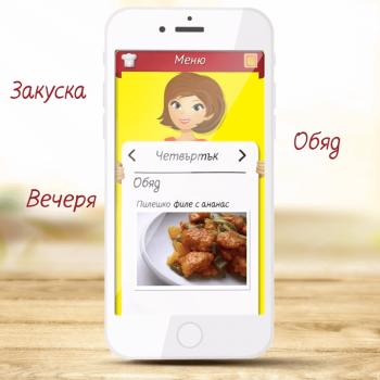 Анимирано рекламно промо видео за MAGGI мобилно приложение 12