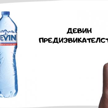 Анимирано рекламно whiteboard видео за Девин (част 2-ра) 2
