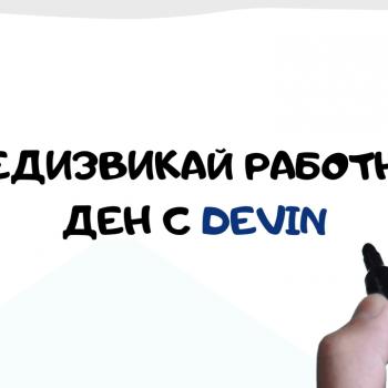 Анимирано рекламно whiteboard видео за Девин (част 2-ра) 6