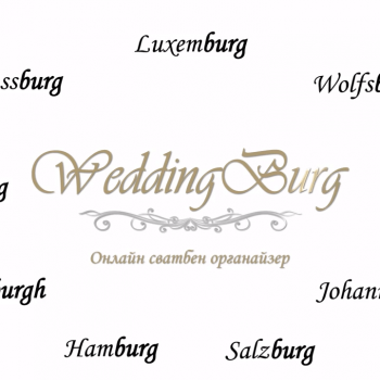Анимирано Whiteboard Видео за Weddingburg 5