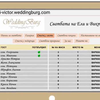 Анимирано Whiteboard Видео за Weddingburg 8