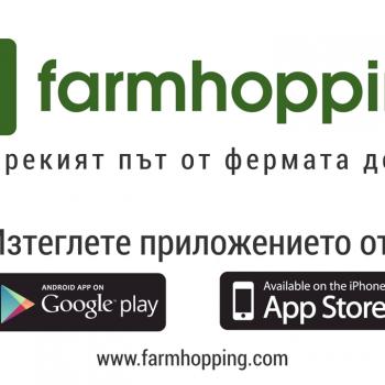 Анимирано рекламно explainer видео за Farmhopping | Клиенти 10