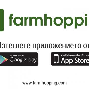 Анимирано рекламно explainer видео за Farmhopping | Ферми 11