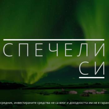 Анимирана телевизионна реклама за iuvo.bg 10