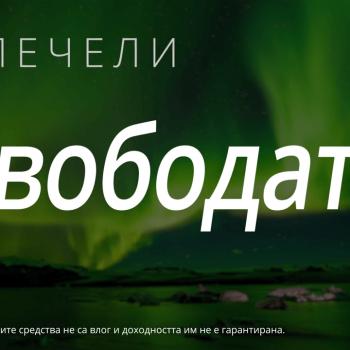 Анимирана телевизионна реклама за iuvo.bg 11