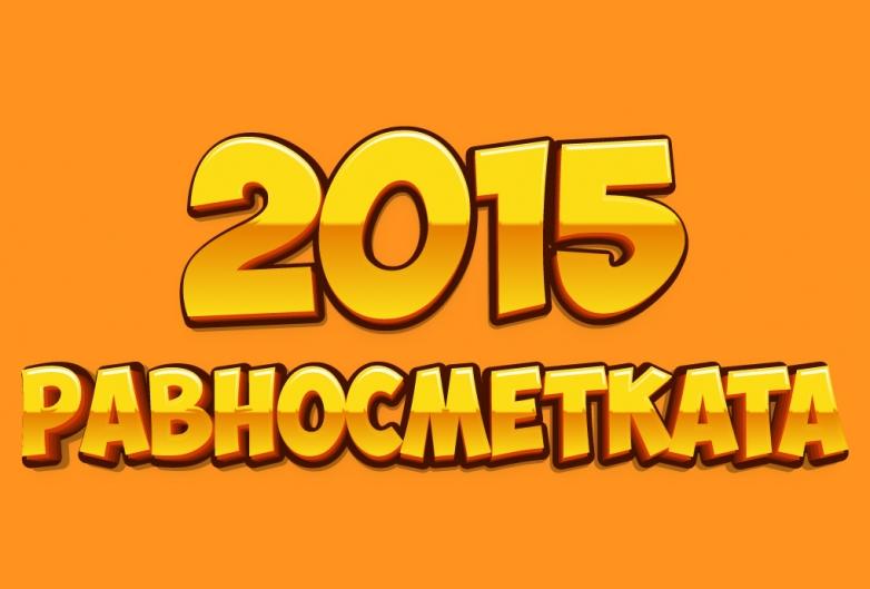 равносметка 2015г.