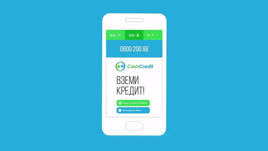 обучително видео cash credit видео реклама