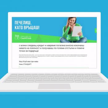 Обучително уебсайт видео за Cash Credit 17