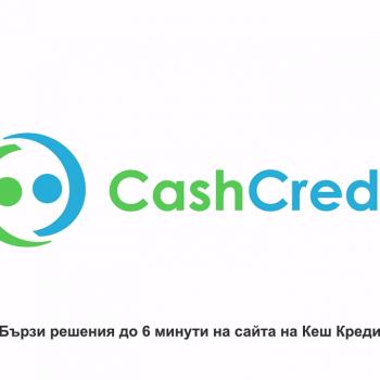 Обучително уебсайт видео за Cash Credit 18