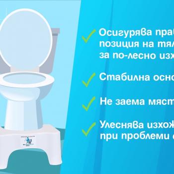 "Explainer видео реклама на ""Помощник за тоалетна"" 18"