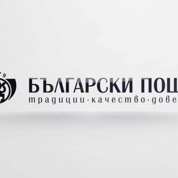 български пощи видеоклип реклама