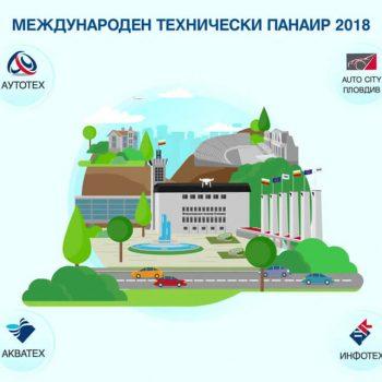 Изработка на ТВ реклама за Международен Технически Панаир Пловдив 2018 6