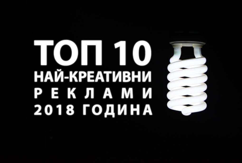 топ 10 най-креативни видео реклами за 2018 година