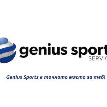 Изработка на рекламен видеоклип за HR отдела на Genius Sports 27