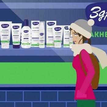 Изработка на ТВ Реклама за Здраве Акне Стоп 7