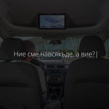 Заснемане и изработка на таймлапс (motionlapse) видео от автомобил за Adzzhive 5