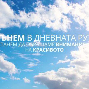 Изработка на видео реклама (бранд видео) за Булгарконсерв 10
