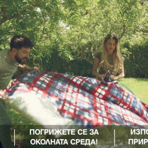 пикник природен газ реклама