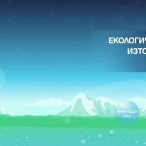 Екология и икономика на природния газ | Видео реклама за Ситигаз България 11