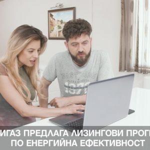Екология и икономика на природния газ | Видео реклама за Ситигаз България 17