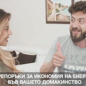 Екология и икономика на природния газ | Видео реклама за Ситигаз България 18