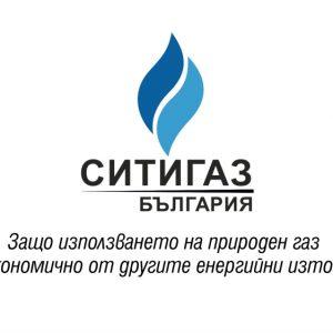 ситигаз българия природен газ