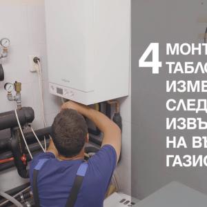 Процес по присъединяване - видео реклама за Ситигаз България 13