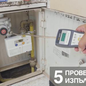 Процес по присъединяване - видео реклама за Ситигаз България 15