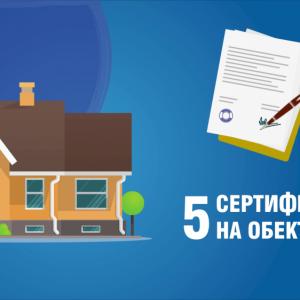 Процес по присъединяване - видео реклама за Ситигаз България 16