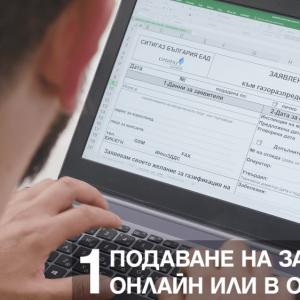 Процес по присъединяване - видео реклама за Ситигаз България 6