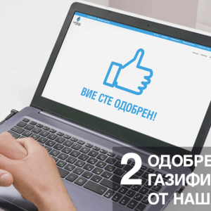 Процес по присъединяване - видео реклама за Ситигаз България 7