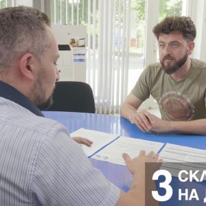 Процес по присъединяване - видео реклама за Ситигаз България 9