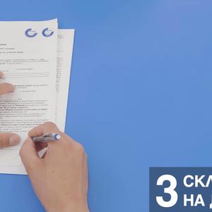 Процес по присъединяване - видео реклама за Ситигаз България 11