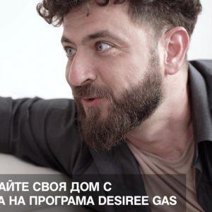 Газифициране с програма Desiree Gas |  Видео реклама за Ситигаз България 10