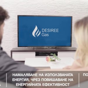 Газифициране с програма Desiree Gas |  Видео реклама за Ситигаз България 14