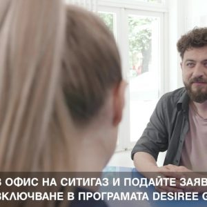 Газифициране с програма Desiree Gas |  Видео реклама за Ситигаз България 18