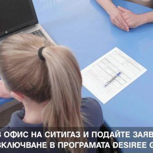 Газифициране с програма Desiree Gas |  Видео реклама за Ситигаз България 19