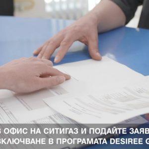 Газифициране с програма Desiree Gas |  Видео реклама за Ситигаз България 20