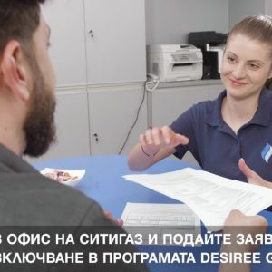 Газифициране с програма Desiree Gas |  Видео реклама за Ситигаз България 21