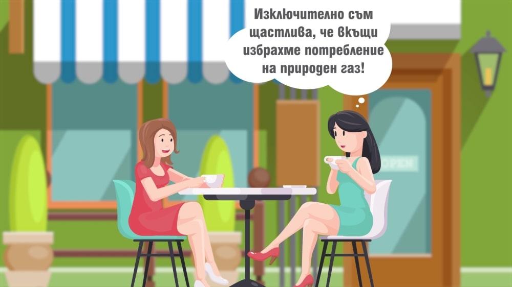 сигурност на природния газ explainer видео реклама ситигаз българия