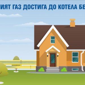 Консумация и потребление на природен газ | Видео реклама за Ситигаз България 8