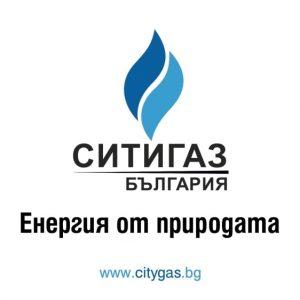 Консумация и потребление на природен газ | Видео реклама за Ситигаз България 14
