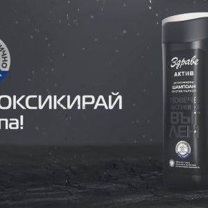 ТВ Реклама Здраве Актив Активен Въглен
