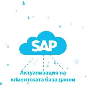 топлофикация SAP ERP