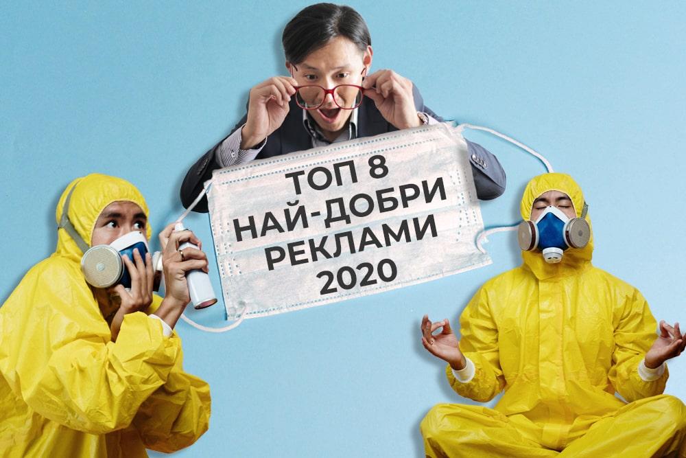 Топ 8 най-добри и най-креативни реклами за 2020-та година