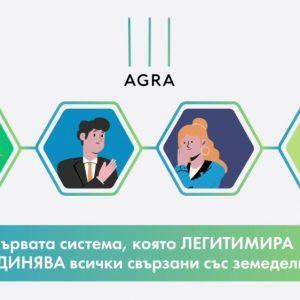 Анимирано рекламно explainer видео за AGRA - софтуер за земеделието 8