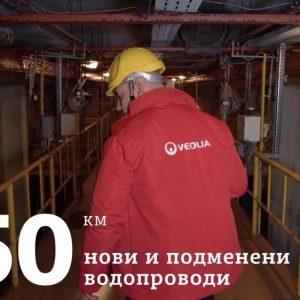 Корпоративно видеозаснемане - 10 години Софийска вода като част от Veolia | Видео 1 11